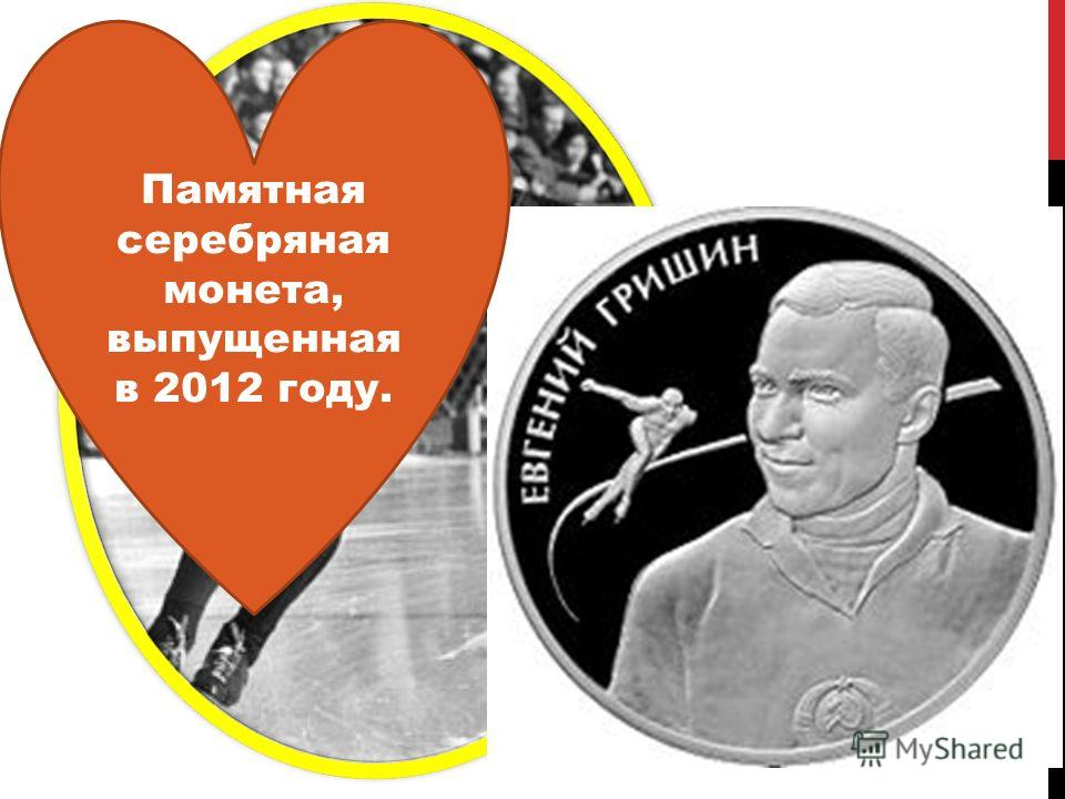 Золотые медали в конькобежном спорте на дистанции 500 и 1500 м получил Е. ГРИШИН Памятная серебряная монета, выпущенная в 2012 году.