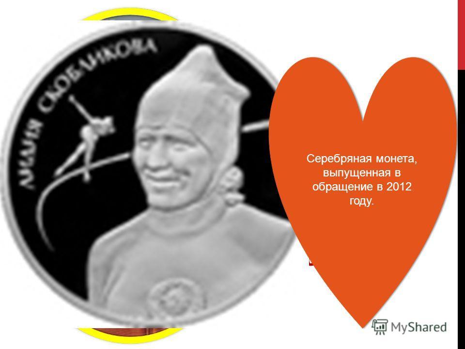 ЛИДИЯ СКОБЛИКОВА, получившая золотые медали за дистанции 1500 м и 3000 м Серебряная монета, выпущенная в обращение в 2012 году.