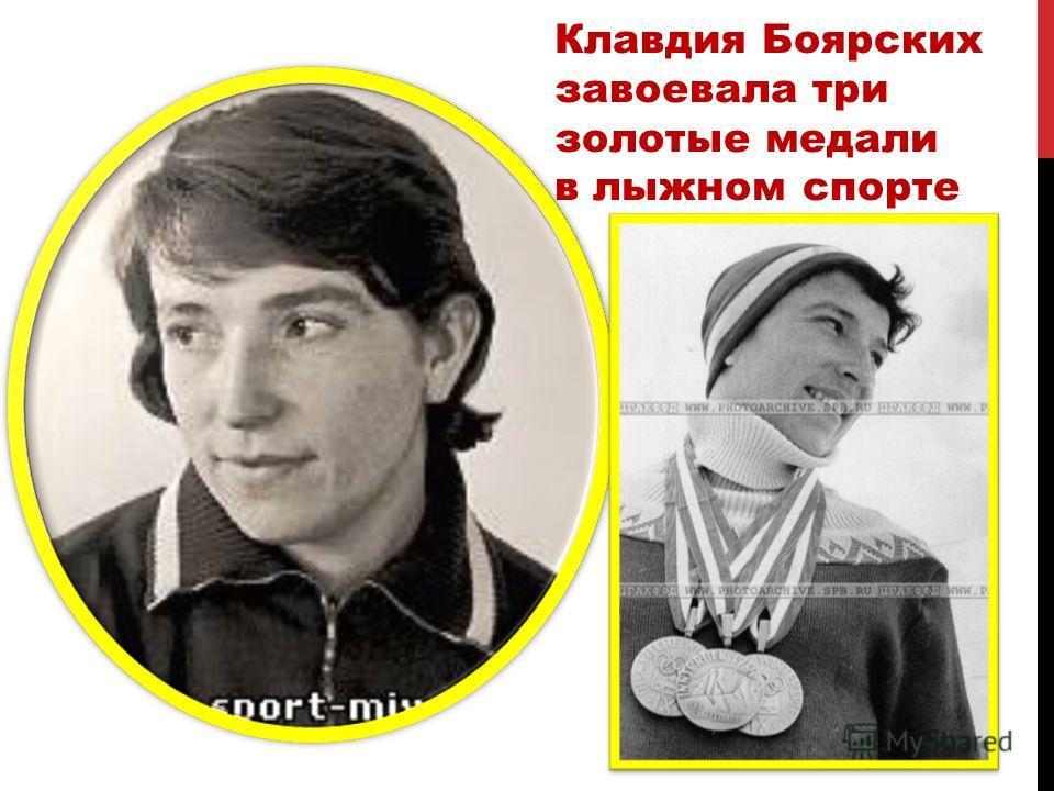 Клавдия Боярских завоевала три золотые медали в лыжном спорте