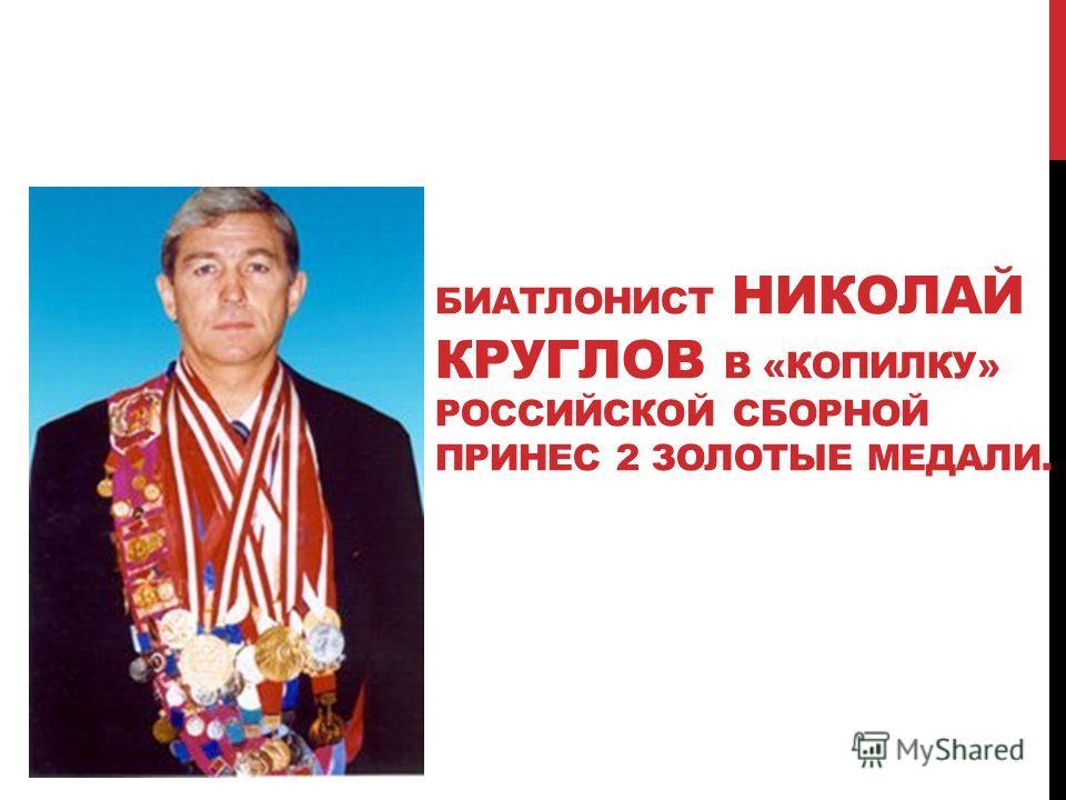 БИАТЛОНИСТ НИКОЛАЙ КРУГЛОВ В «КОПИЛКУ» РОССИЙСКОЙ СБОРНОЙ ПРИНЕС 2 ЗОЛОТЫЕ МЕДАЛИ.