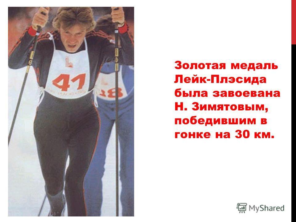 Золотая медаль Лейк-Плэсида была завоевана Н. Зимятовым, победившим в гонке на 30 км.