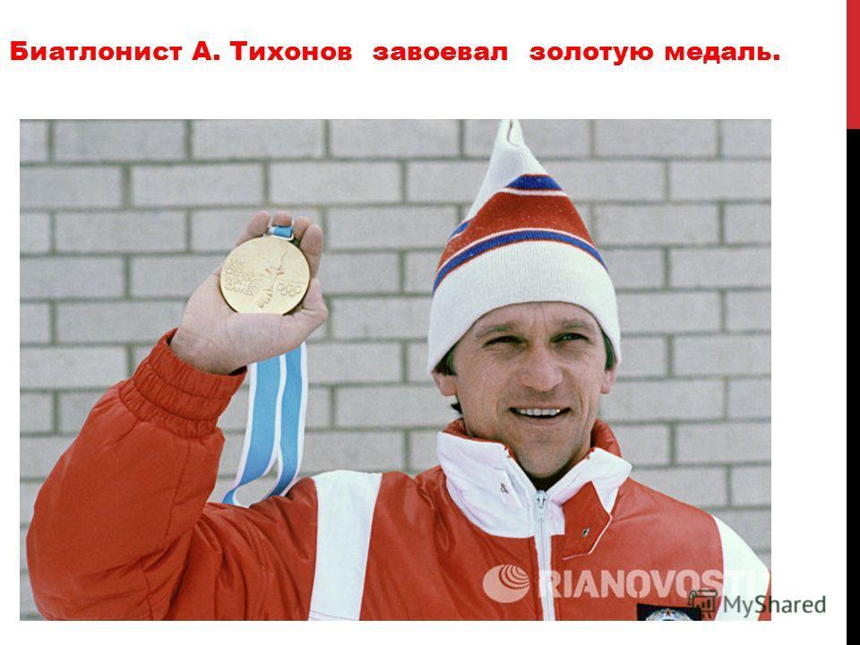 Биатлонист А. Тихонов завоевал золотую медаль.