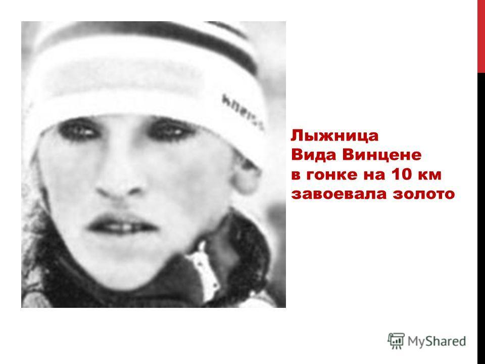 Лыжница Вида Винцене в гонке на 10 км завоевала золото