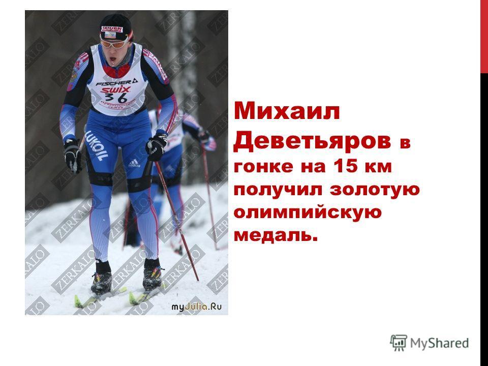 Михаил Деветьяров в гонке на 15 км получил золотую олимпийскую медаль.