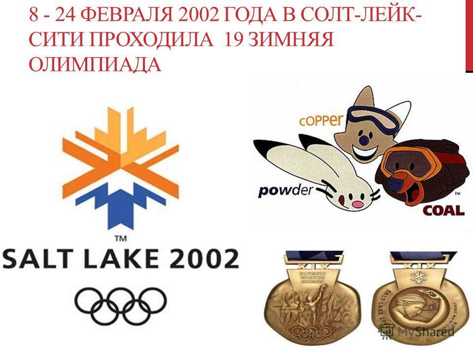 8 - 24 ФЕВРАЛЯ 2002 ГОДА В СОЛТ-ЛЕЙК- СИТИ ПРОХОДИЛА 19 ЗИМНЯЯ ОЛИМПИАДА