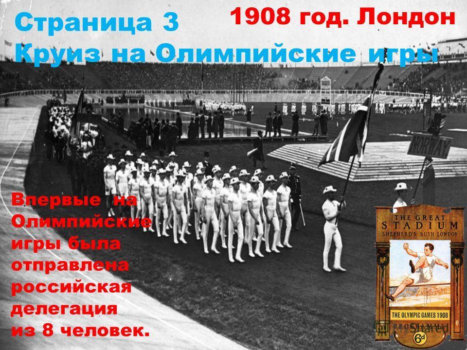 1908 год. Лондон Впервые на Олимпийские игры была отправлена российская делегация из 8 человек. Страница 3 Круиз на Олимпийские игры