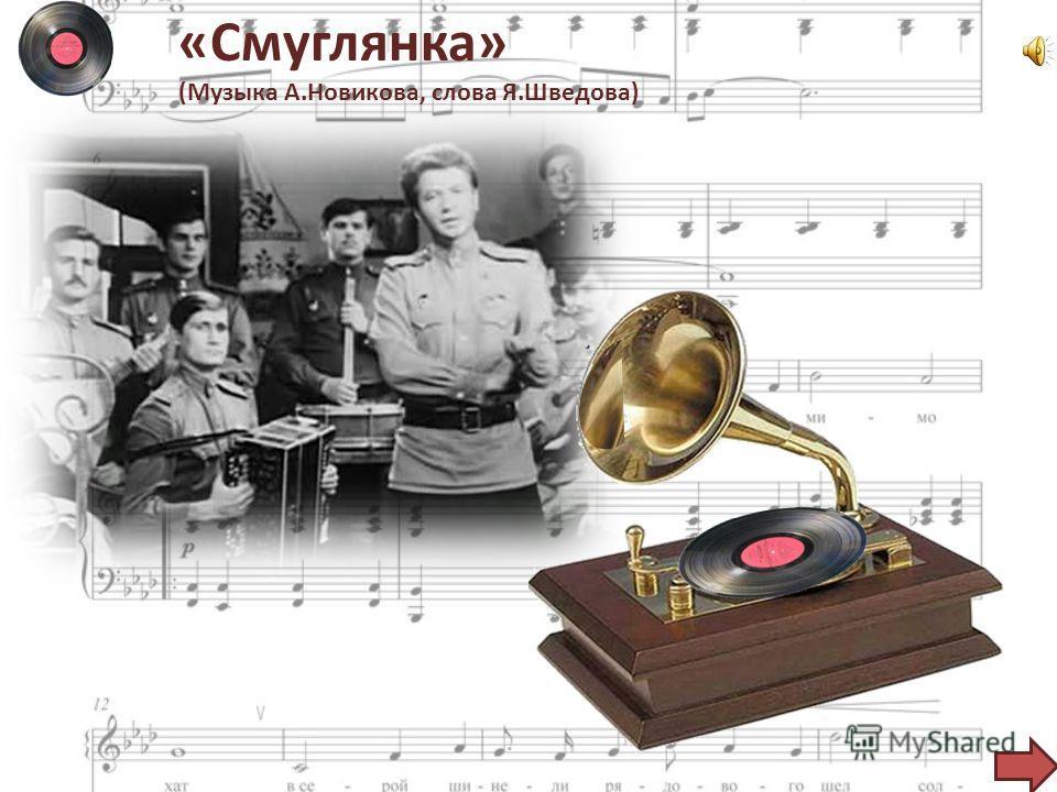«Катюша» (Музыка М. Блантера, слова М.Исаковского)