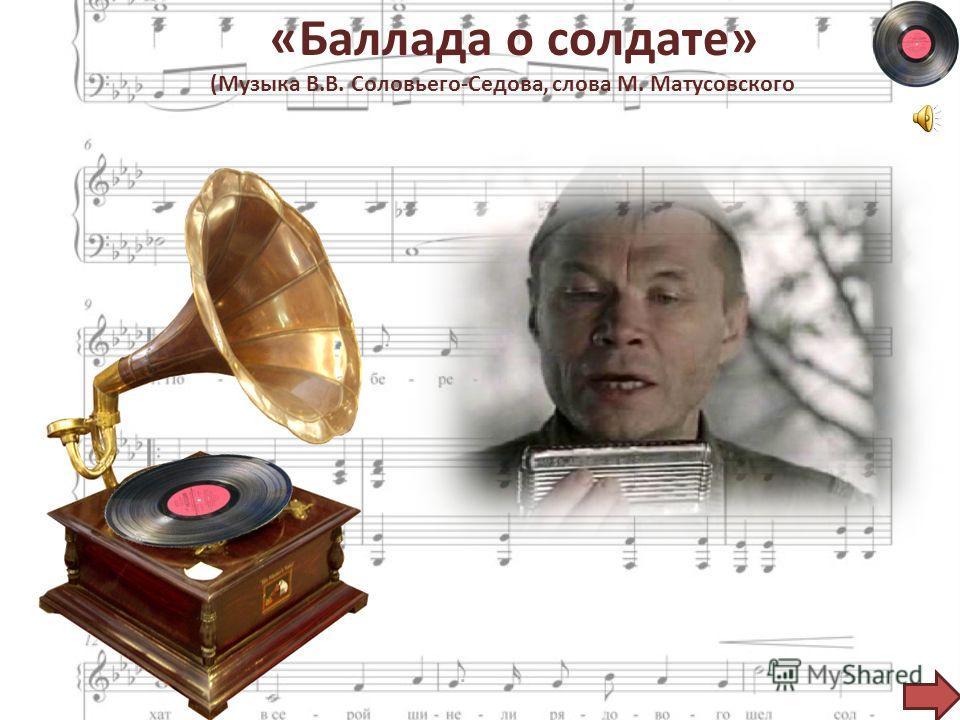 «Смуглянка» (Музыка А.Новикова, слова Я.Шведова)