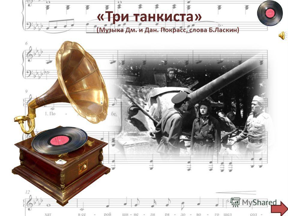 «Синенький скромный платочек» (Музыка Е.Петербургского, слова Я.Галицкого,М. Максимова)