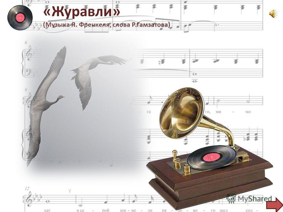 «Три танкиста» (Музыка Дм. и Дан. Покрасс, слова Б.Ласкин)