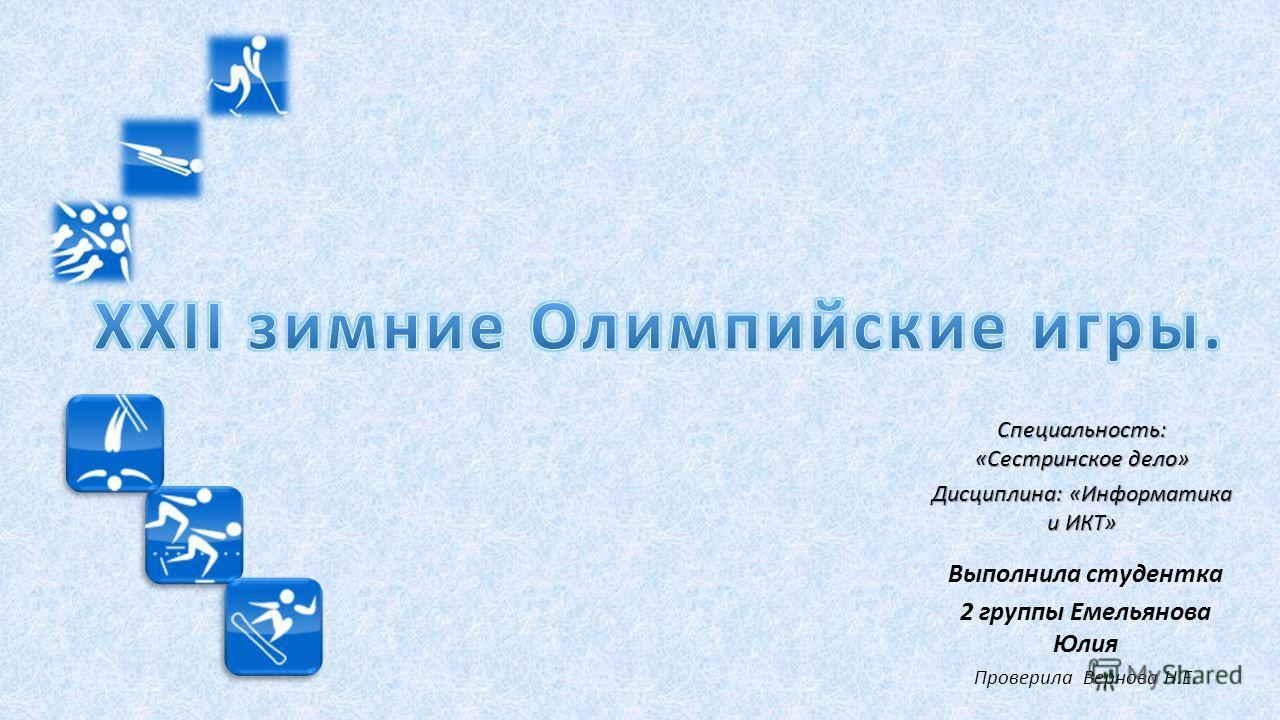Выполнила студентка 2 группы Емельянова Юлия Проверила Вернова Н.Е. Специальность: «Сестринское дело» Дисциплина: «Информатика и ИКТ»