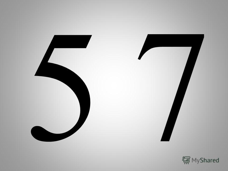Назовите соседей числа 6 6
