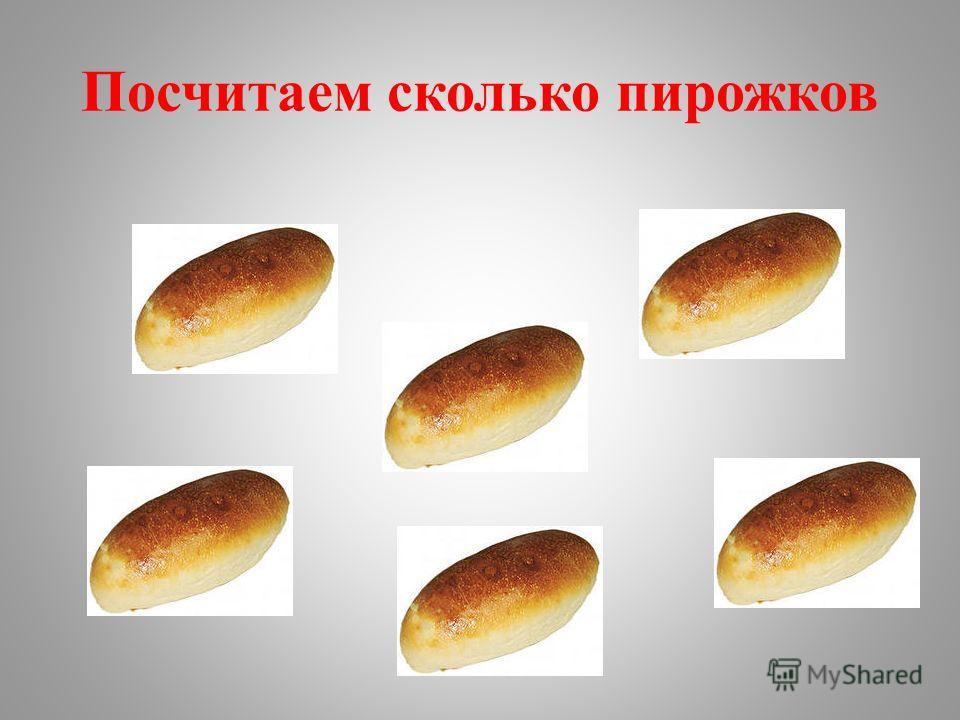 - Печка, печка, скажи куда гуси-лебеди полетели? Печка в ответ: «Вынь мои пирожки и посчитай, тогда и скажу».