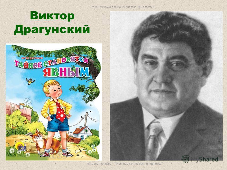 Виктор Драгунский http://www.o-detstve.ru/Портал «О детстве» Интернет-конкурс Моя педагогическая инициатива