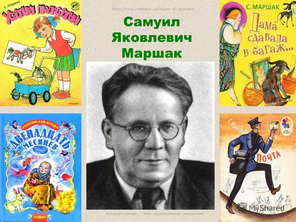 Самуил Яковлевич Маршак http://www.o-detstve.ru/Портал «О детстве» Интернет-конкурс Моя педагогическая инициатива