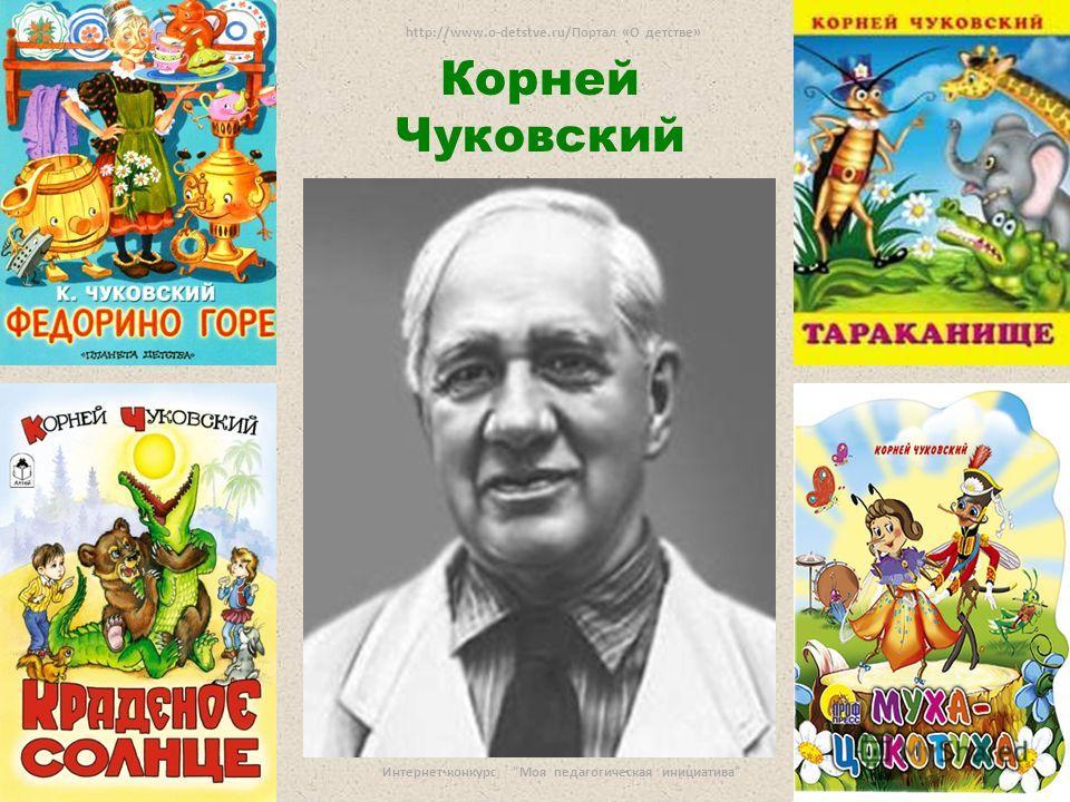 Корней Чуковский http://www.o-detstve.ru/Портал «О детстве» Интернет-конкурс Моя педагогическая инициатива