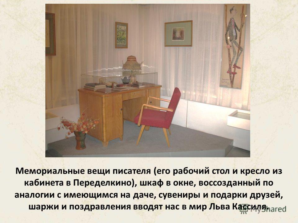 Все стены музея заполнены фотографиями времён детства и молодости писателя. Лев Кассиль хорошо учился в гимназии, за что его уважали одноклассники. После 1917 года мужскую и женскую гимназию объединили и переименовали в Единую Трудовую Школу, которую
