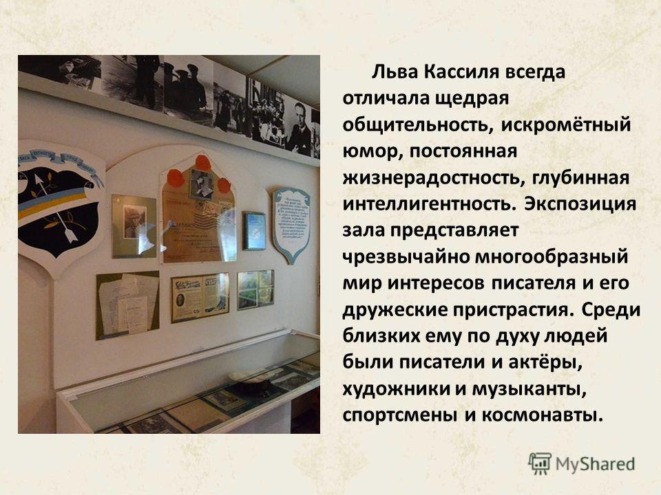 Мемориальные вещи писателя (его рабочий стол и кресло из кабинета в Переделкино), шкаф в окне, воссозданный по аналогии с имеющимся на даче, сувениры и подарки друзей, шаржи и поздравления вводят нас в мир Льва Кассиля.