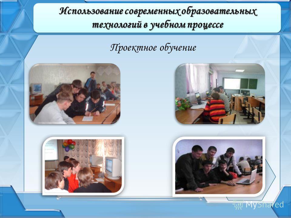 Использование современных образовательных технологий в учебном процессе Проектное обучение