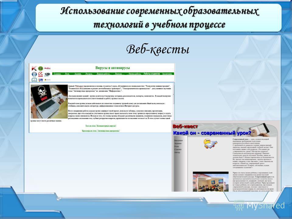 Веб-квесты Использование современных образовательных технологий в учебном процессе