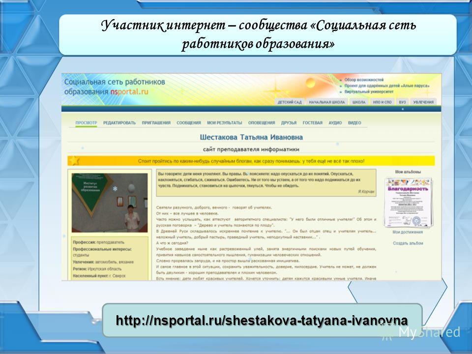 Участник интернет – сообщества «Социальная сеть работников образования» http://nsportal.ru/shestakova-tatyana-ivanovna