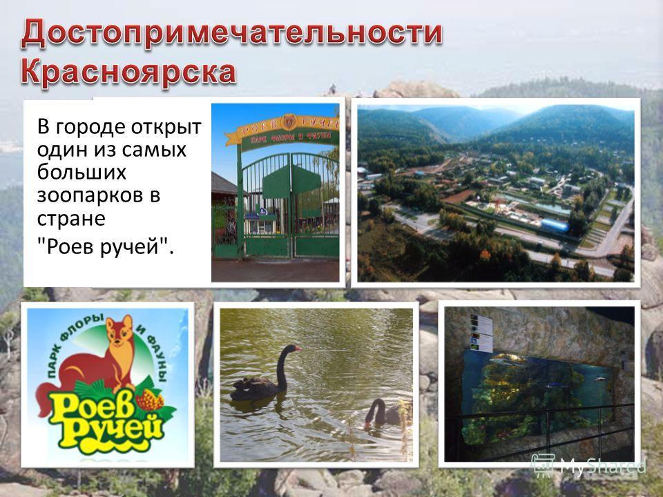 В городе открыт один из самых больших зоопарков в стране Роев ручей.