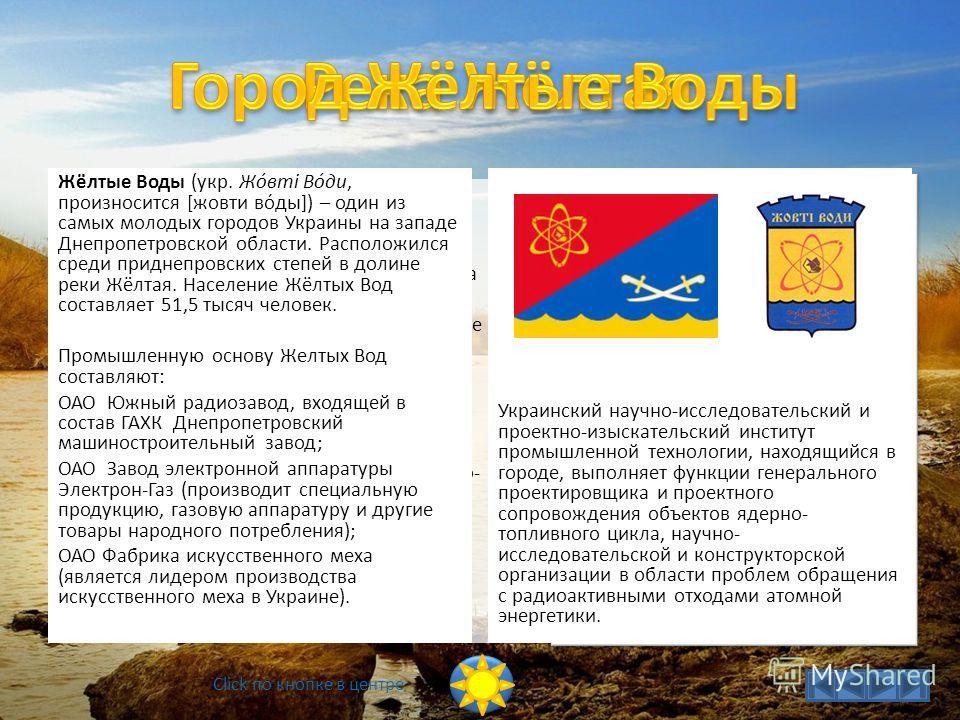 Жёлтая (Жовта) река на Украине, в Днепропетровской и Кировоградской областях. Берёт начало на Приднепровской возвышенности, впадает в реку Ингулец. Река Жёлтая протекает через территории сёл Жёлтое, Анновка, а также через восточные окрестности города