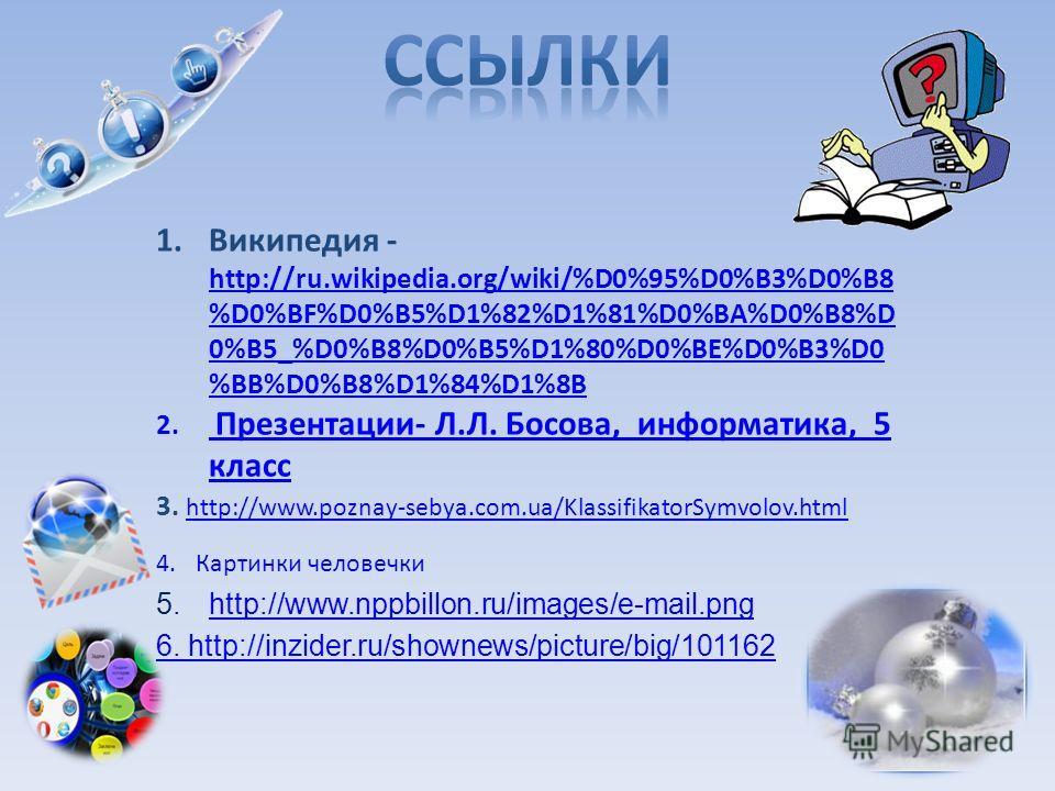 1.Википедия - http://ru.wikipedia.org/wiki/%D0%95%D0%B3%D0%B8 %D0%BF%D0%B5%D1%82%D1%81%D0%BA%D0%B8%D 0%B5_%D0%B8%D0%B5%D1%80%D0%BE%D0%B3%D0 %BB%D0%B8%D1%84%D1%8B http://ru.wikipedia.org/wiki/%D0%95%D0%B3%D0%B8 %D0%BF%D0%B5%D1%82%D1%81%D0%BA%D0%B8%D 0