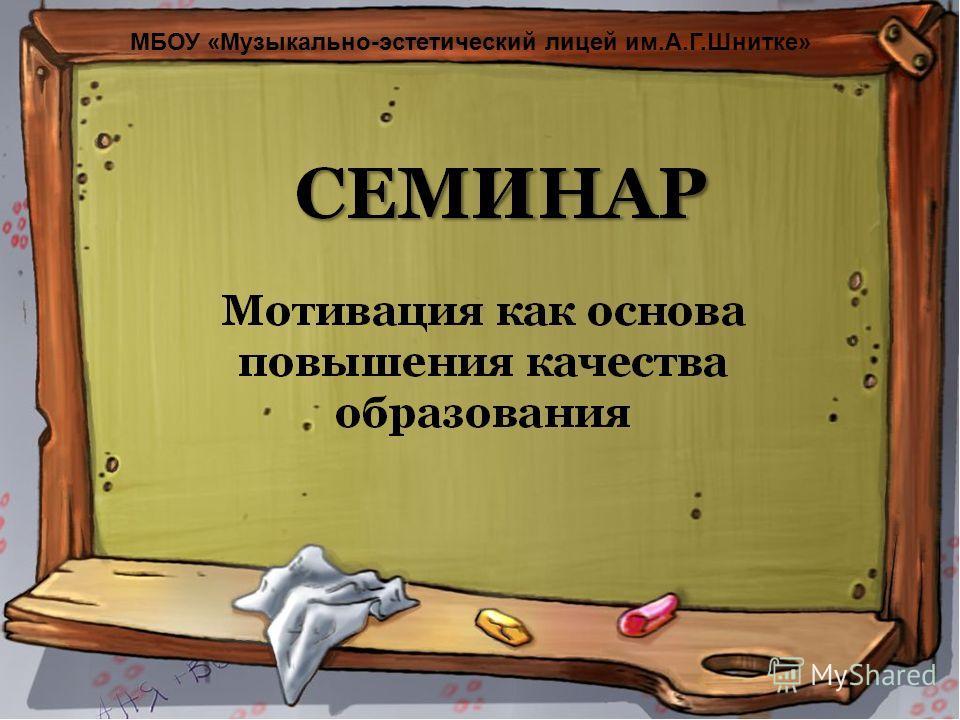 МБОУ «Музыкально-эстетический лицей им.А.Г.Шнитке»