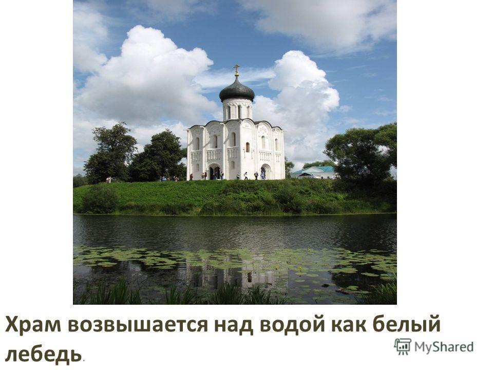 Храм возвышается над водой как белый лебедь.
