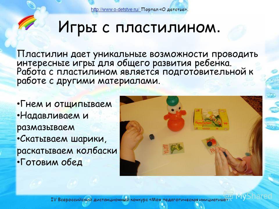 Игры с пластилином. Пластилин дает уникальные возможности проводить интересные игры для общего развития ребенка. Работа с пластилином является подготовительной к работе с другими материалами. Гнем и отщипываем Надавливаем и размазываем Скатываем шари