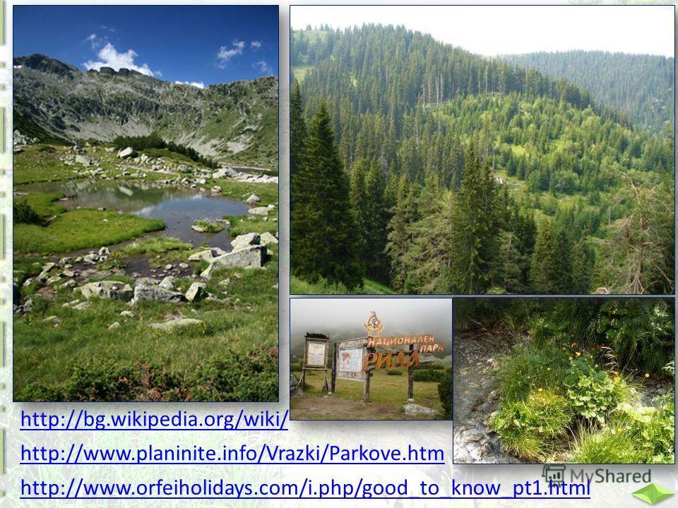 http://www.planinite.info/Vrazki/Parkove.htm http://bg.wikipedia.org/wiki/ http://www.orfeiholidays.com/i.php/good_to_know_pt1.html