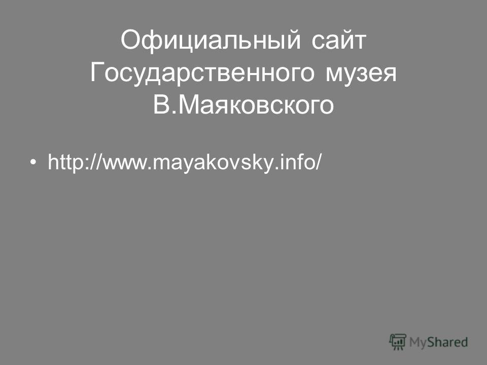 Официальный сайт Государственного музея В.Маяковского http://www.mayakovsky.info/