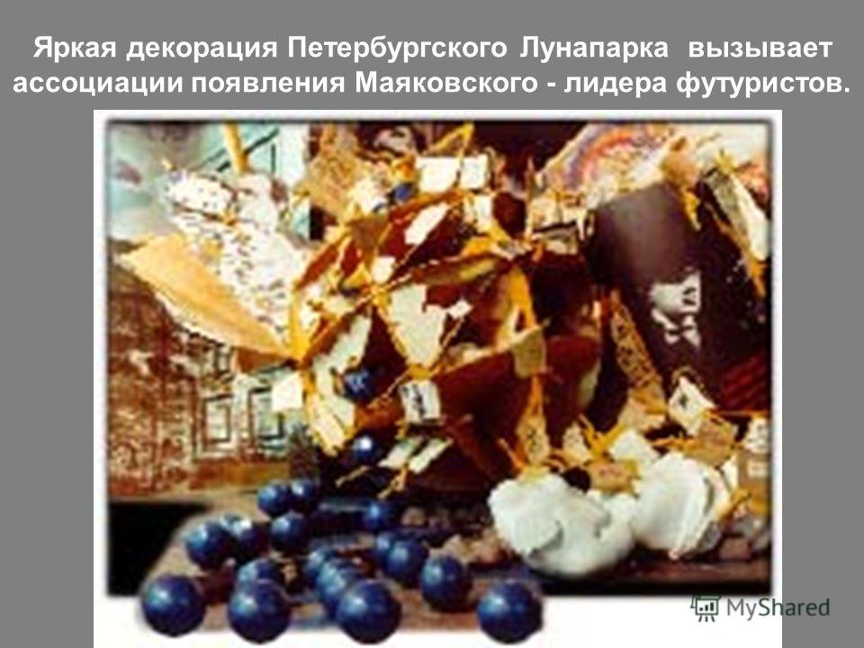 Яркая декорация Петербургского Лунапарка вызывает ассоциации появления Маяковского - лидера футуристов.