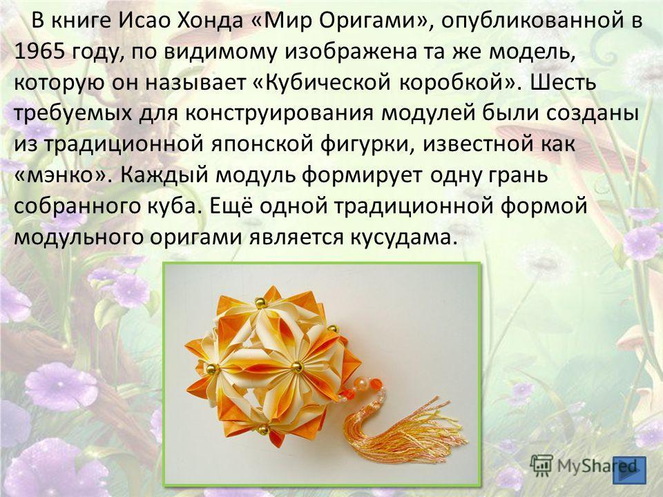 История Первое упоминание о модульном оригами встречается в японской книге «Ranma Zushiki» Хаято Охоко в 1734 году. Она содержит гравюру, изображающую группу традиционных моделей оригами, одна из которых модульный куб. Куб показан в двух ракурсах, а