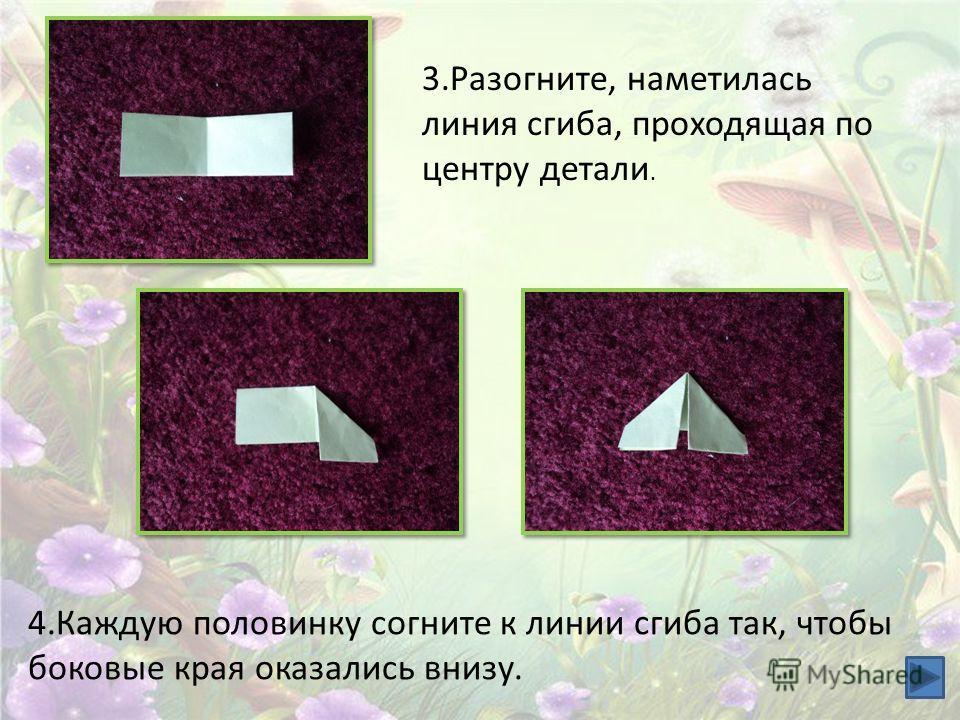 Из каждого маленького прямоугольника делаем треугольный модуль. 1. Согните прямоугольник пополам так, чтобы длинные стороны были вместе. 2. Согните ещё раз пополам, совмещая боковые края.