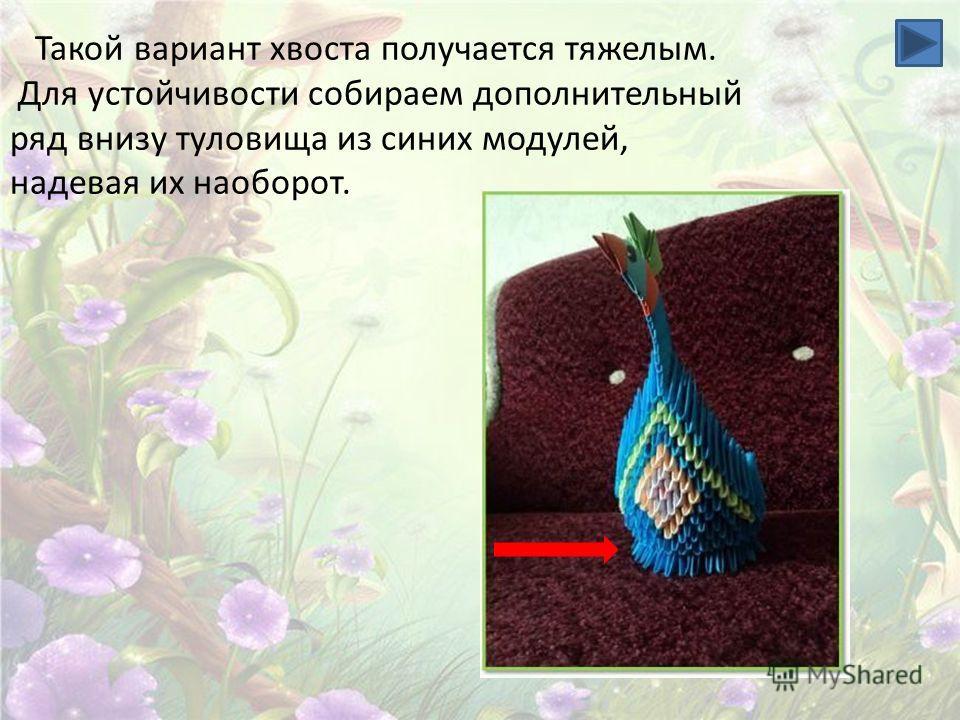 Для изготовления объемного хвоста сначала собираем отдельно перья из разноцветной бумаги: 3 синих, по 2 розовых и зеленых. А теперь – хвост