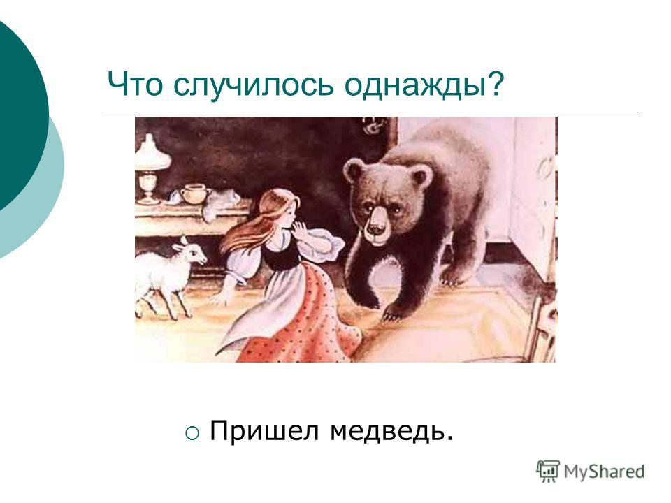 Что случилось однажды? Пришел медведь.