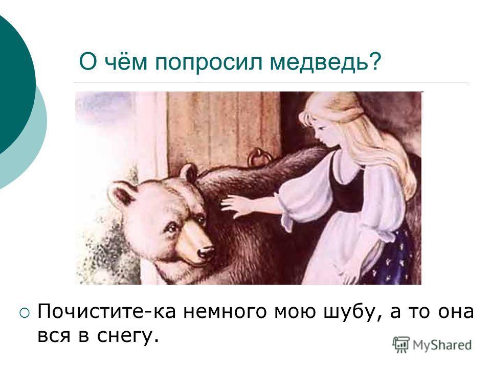 О чём попросил медведь? Почистите-ка немного мою шубу, а то она вся в снегу.