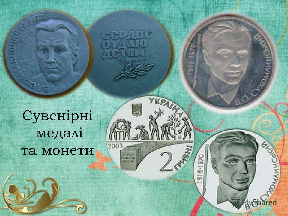 Сувенірні медалі та монети