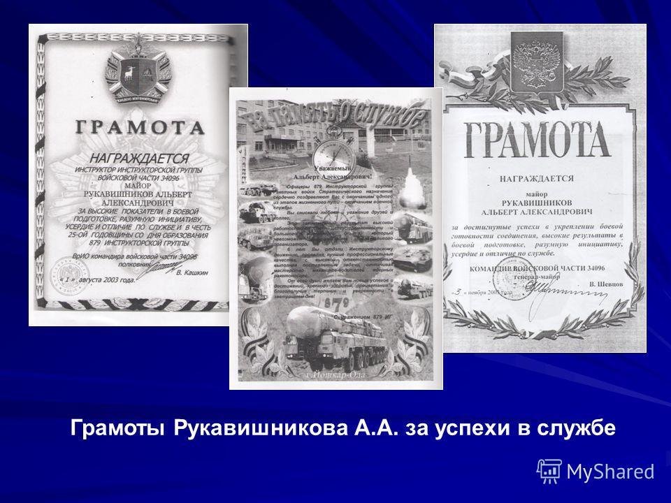 Грамоты Рукавишникова А.А. за успехи в службе