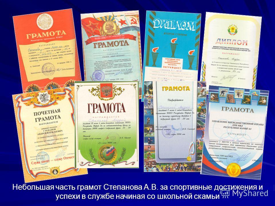 Небольшая часть грамот Степанова А.В. за спортивные достижения и успехи в службе начиная со школьной скамьи