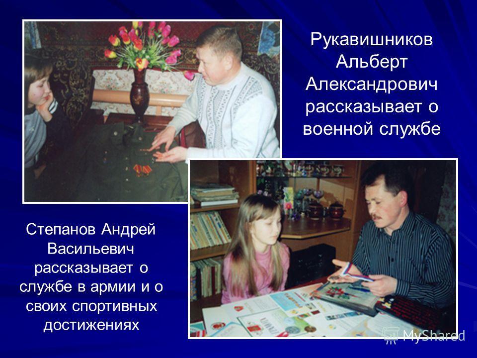 Рукавишников Альберт Александрович рассказывает о военной службе Степанов Андрей Васильевич рассказывает о службе в армии и о своих спортивных достижениях