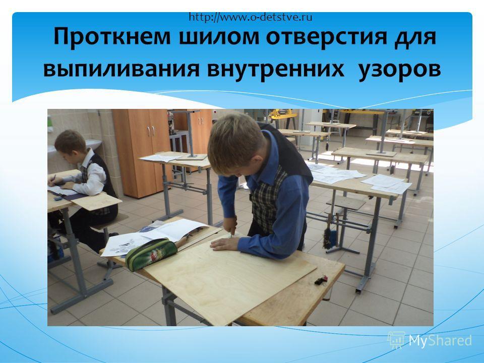 Проткнем шилом отверстия для выпиливания внутренних узоров http://www.o-detstve.ru