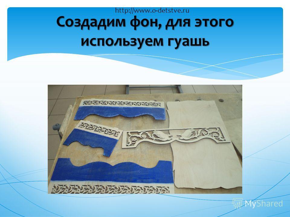 Создадим фон, для этого используем гуашь http://www.o-detstve.ru