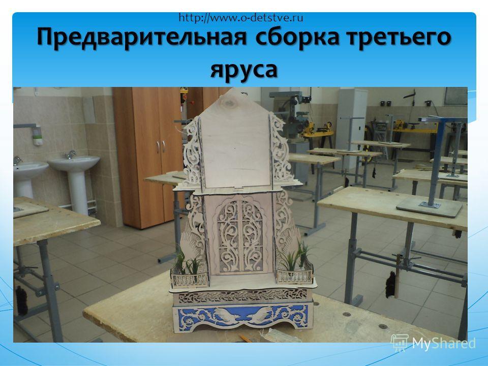 Предварительная сборка третьего яруса http://www.o-detstve.ru