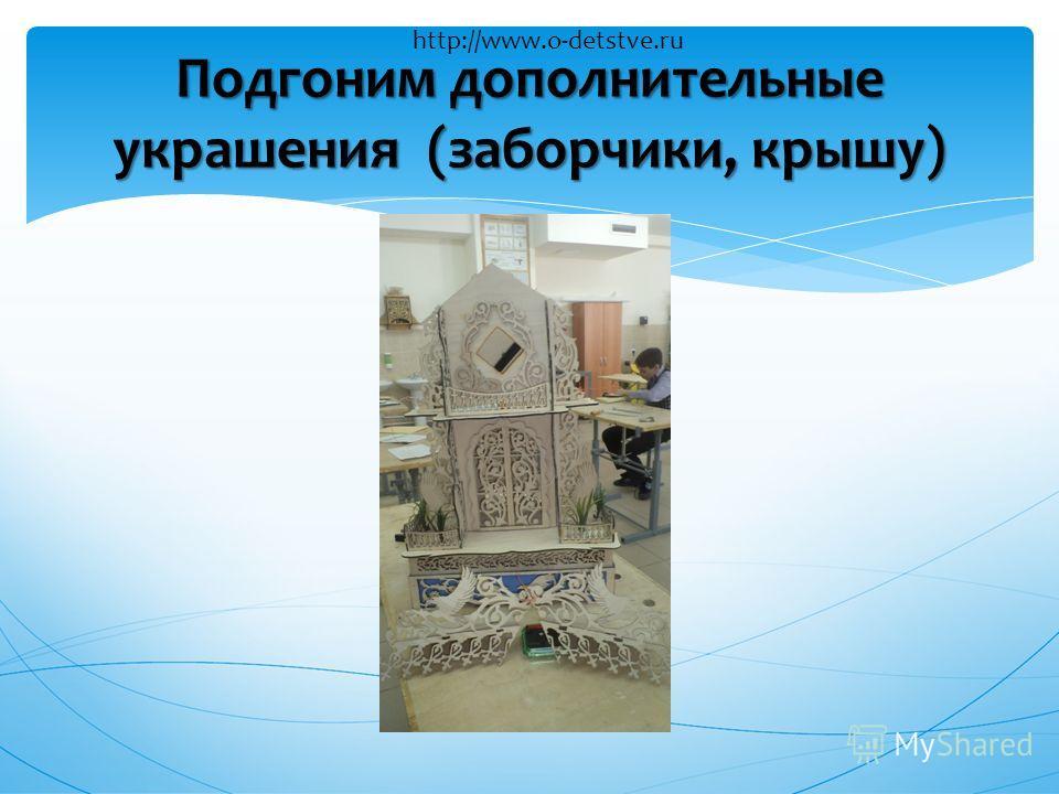 Подгоним дополнительные украшения (заборчики, крышу) http://www.o-detstve.ru
