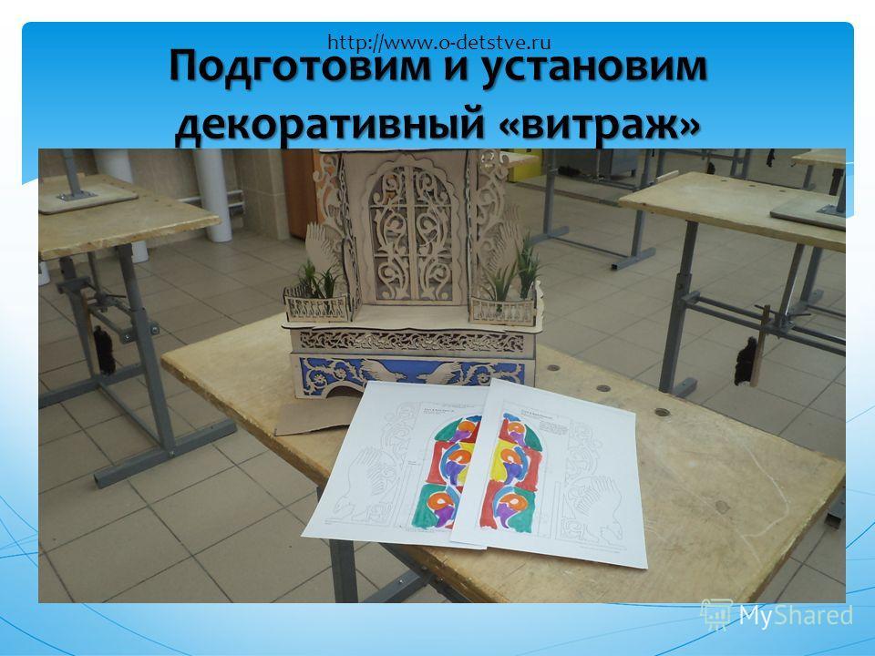 Подготовим и установим декоративный «витраж» http://www.o-detstve.ru