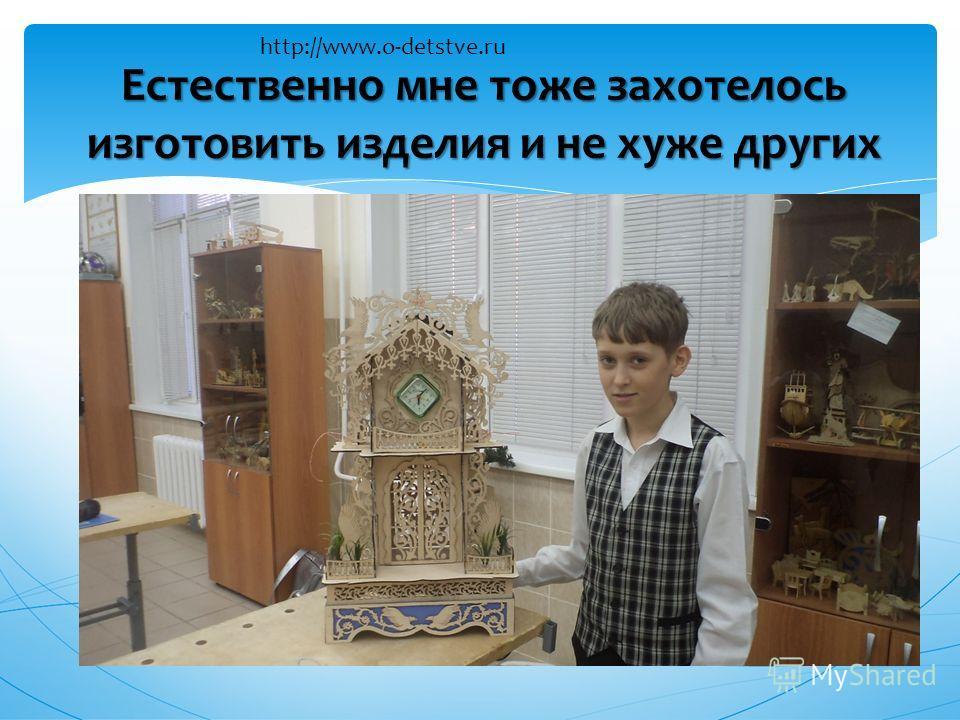 Естественно мне тоже захотелось изготовить изделия и не хуже других http://www.o-detstve.ru