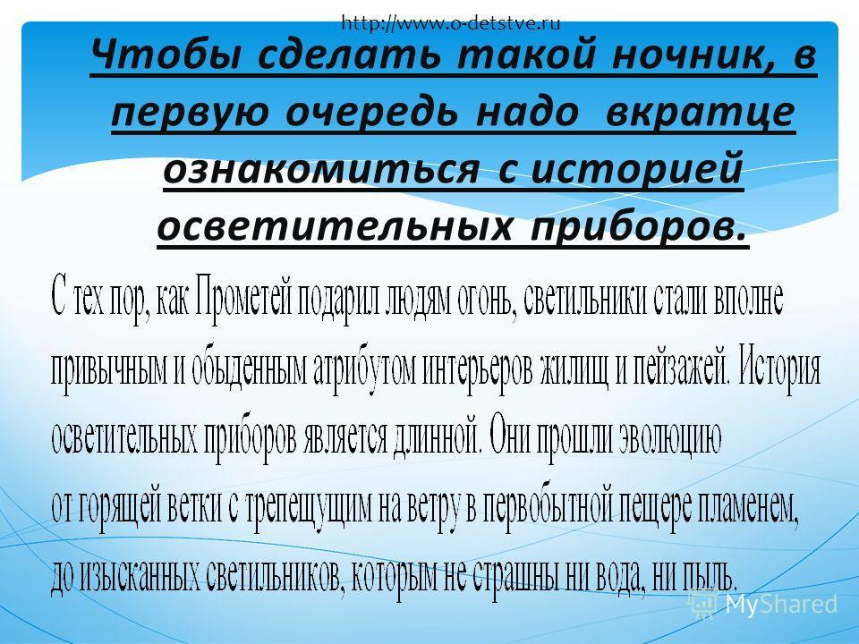 Чтобы сделать такой ночник, в первую очередь надо вкратце ознакомиться с историей осветительных приборов. http://www.o-detstve.ru